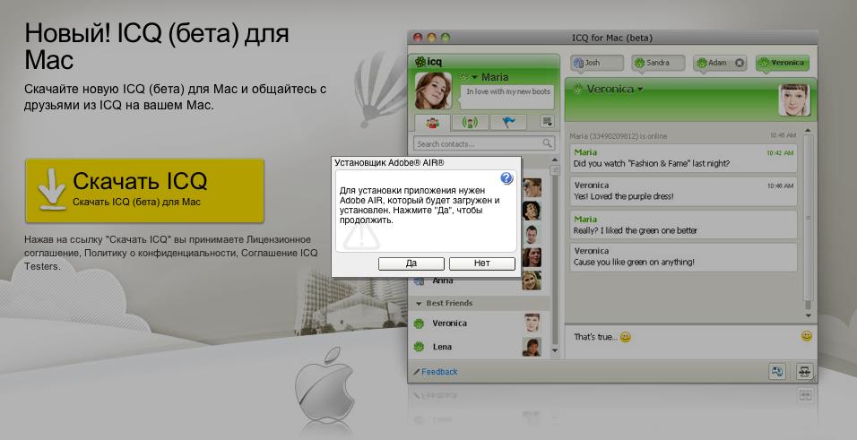 iCQ для Mac OS - Предупреждение перед загрузкой