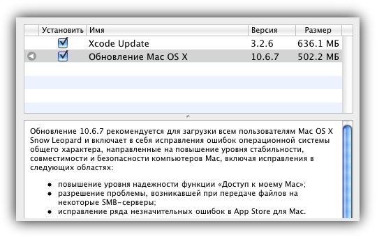 Обновление Mac OS 10.6.7