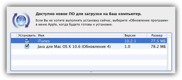 iTunes 10.2.1 + Java 10.6
