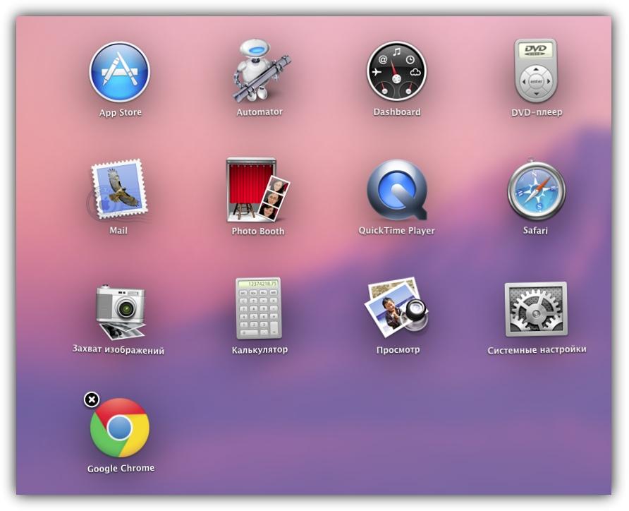 Удаление приложения в LaunchPad