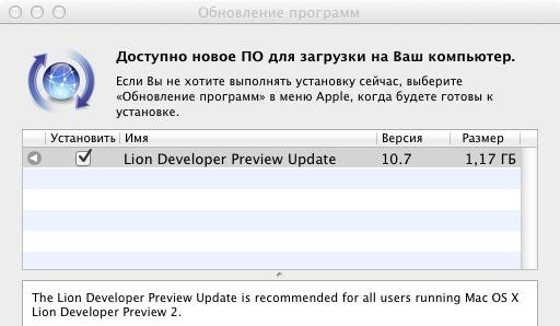 Обновление для Mac OS X Lion DP2
