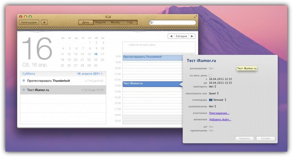 iCal - Mac OS Lion DP3