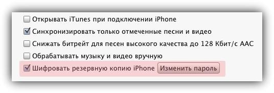 iTunes - Активация функции шифрования