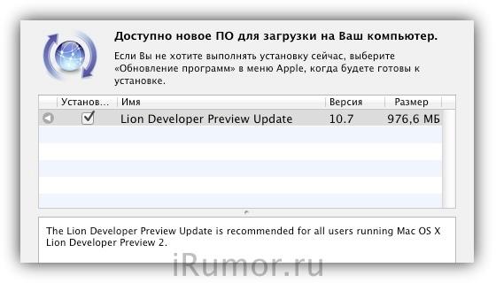 Mac OS X Lion DP2 Update