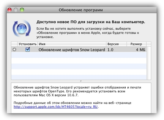 Apple обновила шрифты для Snow Leopard