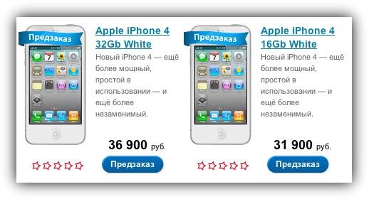 iPhone 4 White - Предзаказ