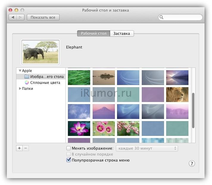 Обои для рабочего стола в Mac OS X Lion