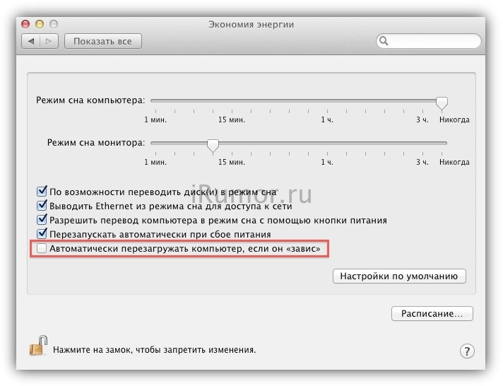Настройки экономии энергии в Mac OS X Lion