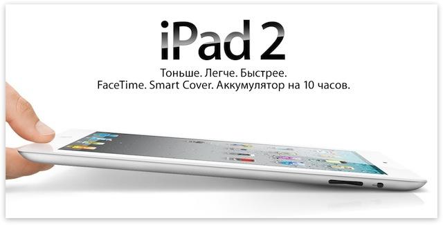 iPad 2 в России