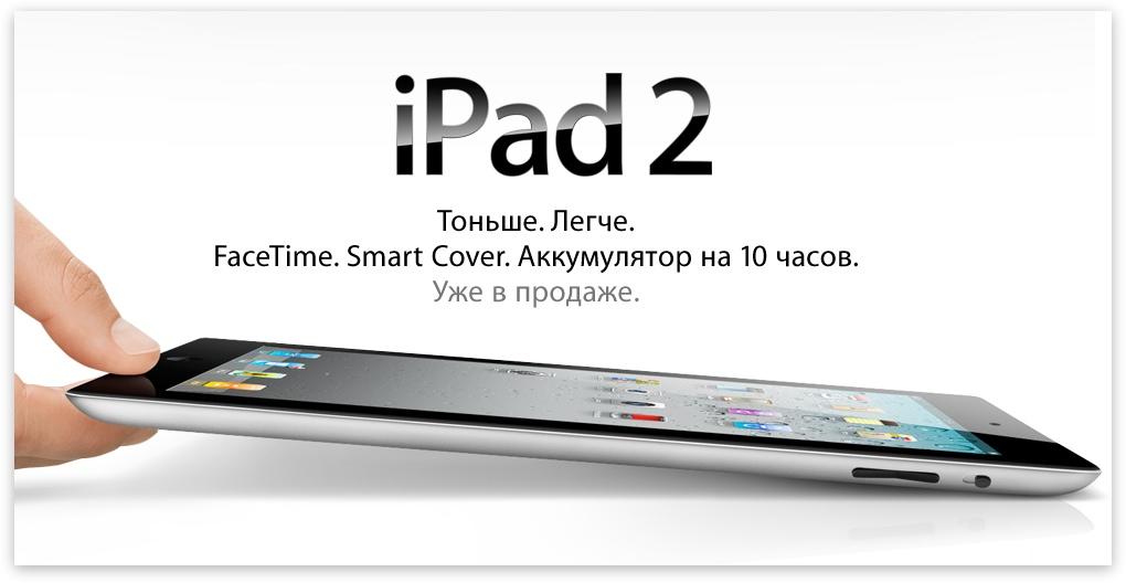 iPad 2 теперь в России