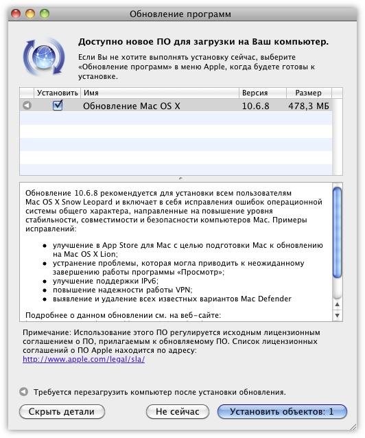 OS X 10.6.8