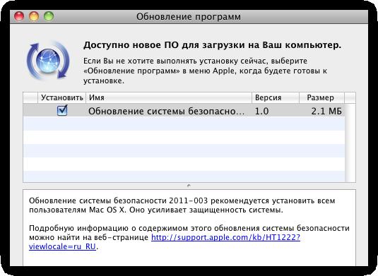 Mac OS X 10.6.7 Обновление безопасности
