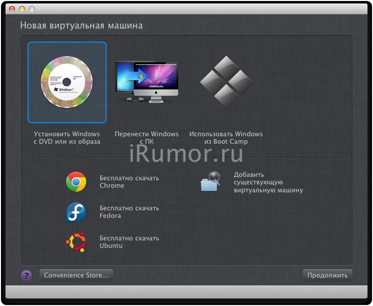 Parallels Desktop 7 - Новая виртуальная машина