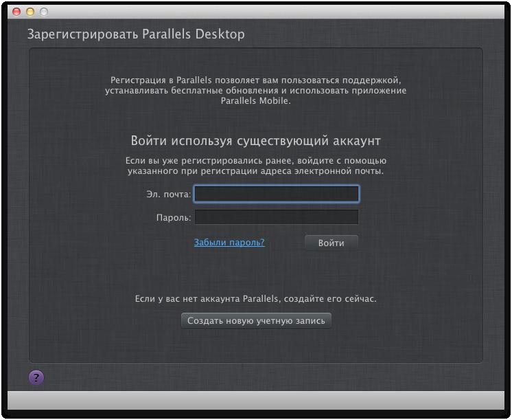 Parallels Desktop 7 - Регистрация