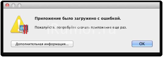 Parallels Desktop 7 - Ошибка загрузки