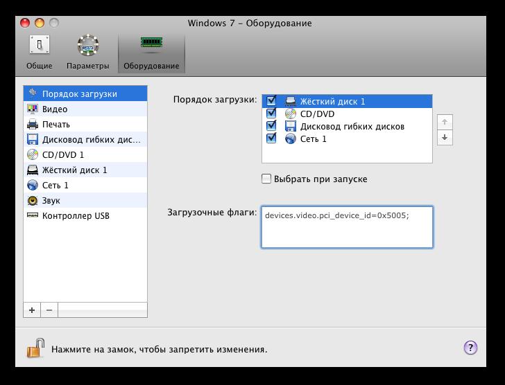 Parallels - установка загрузочных флагов для решения проблемы черного экрана Windows 8