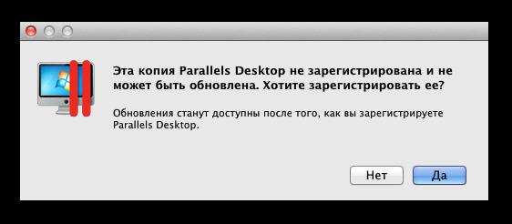 Parallels - Уведомление о необходимости зарегистрировать продукт