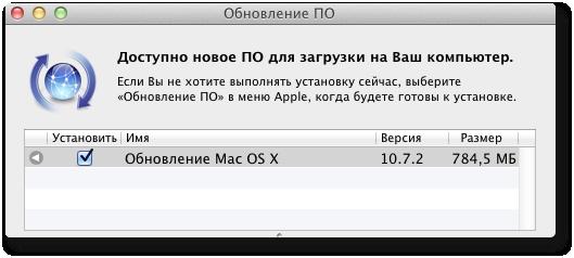 OS X 10.7.2