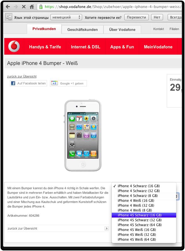Бампер для iPhone 4S в Германском Vodafone