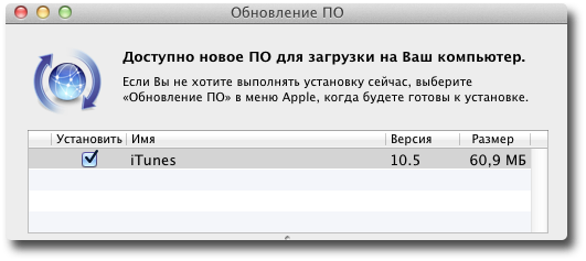iTunes 10.5 доступен для загрузки