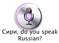 Сири на русском