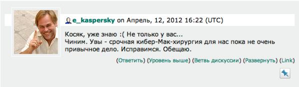 Объяснения Евгения Касперского об ошибке утилиты