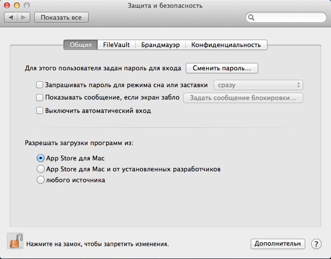 Новые опции безопасности в OS X Mountain Lion