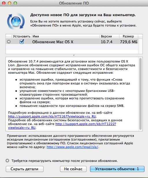 Apple выпустила OS X 10.7.4