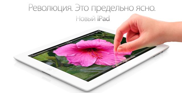 Новый iPad в России