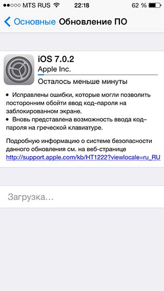 iOS 7.02 и исправление ошибки блокировки экрана